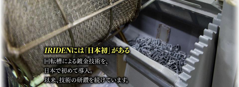 入谷電鍍所には「日本初」があります