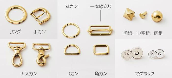 メッキ金具の一例