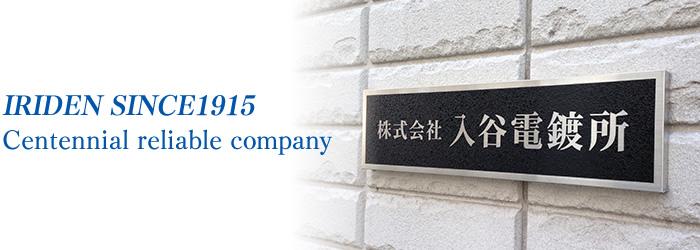 IRIDEN SINCE1915 Centennial reliable company