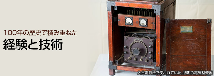 100年の歴史で積み重ねた、経験と技術